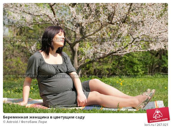 Беременная женщина в цветущем саду, фото № 267021, снято 29 апреля 2008 г. (c) Astroid / Фотобанк Лори