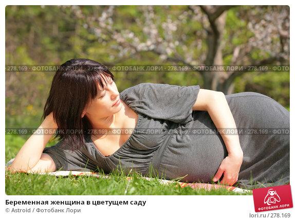 Беременная женщина в цветущем саду, фото № 278169, снято 29 апреля 2008 г. (c) Astroid / Фотобанк Лори