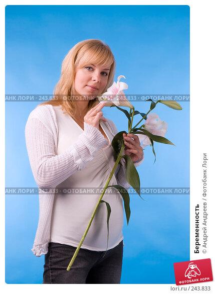 Беременность, фото № 243833, снято 14 июля 2007 г. (c) Андрей Андреев / Фотобанк Лори