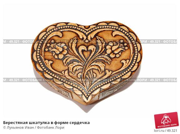 Берестяная шкатулка в форме сердечка, фото № 49321, снято 27 декабря 2006 г. (c) Лукьянов Иван / Фотобанк Лори