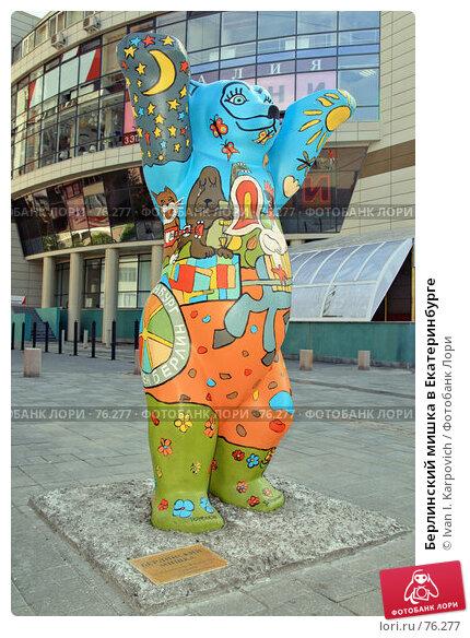 Берлинский мишка в Екатеринбурге, эксклюзивное фото № 76277, снято 25 августа 2007 г. (c) Ivan I. Karpovich / Фотобанк Лори