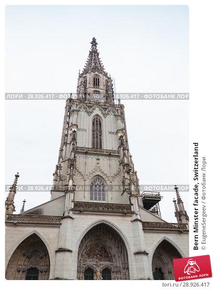 Купить «Bern Minster facade, Switzerland», фото № 28926417, снято 7 мая 2017 г. (c) EugeneSergeev / Фотобанк Лори