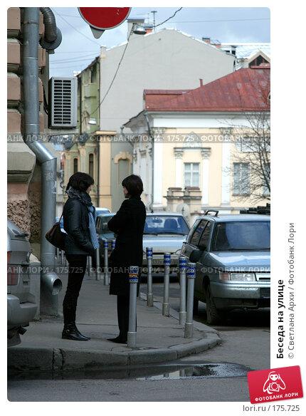 Беседа на улице, фото № 175725, снято 18 марта 2007 г. (c) Светлана Архи / Фотобанк Лори