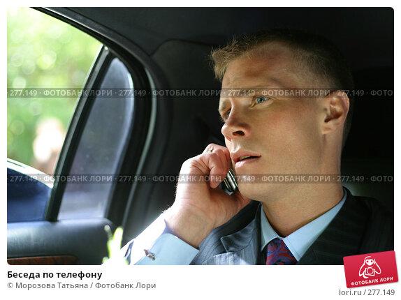 Беседа по телефону, фото № 277149, снято 16 сентября 2006 г. (c) Морозова Татьяна / Фотобанк Лори