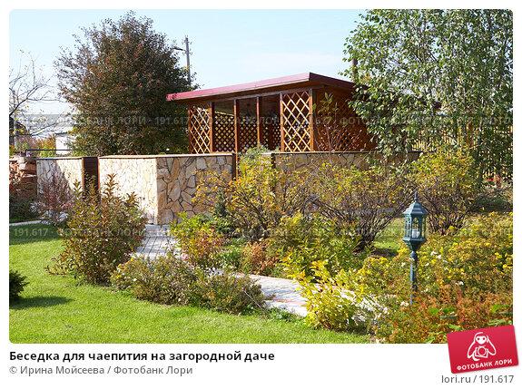 Беседка для чаепития на загородной даче, фото № 191617, снято 26 сентября 2007 г. (c) Ирина Мойсеева / Фотобанк Лори