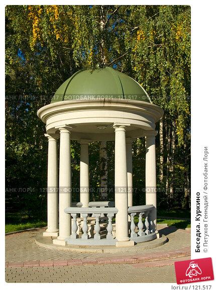 Купить «Беседка. Куркино», фото № 121517, снято 21 сентября 2007 г. (c) Петухов Геннадий / Фотобанк Лори