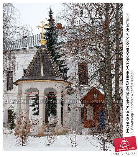 Беседка на территории Саввино-Сторожевского монастыря, фото № 184133, снято 21 ноября 2007 г. (c) Владимир Тарасов / Фотобанк Лори