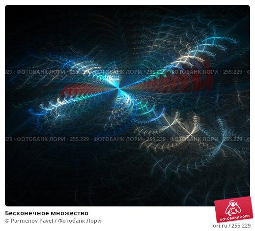 Купить «Бесконечное множество», иллюстрация № 255229 (c) Parmenov Pavel / Фотобанк Лори