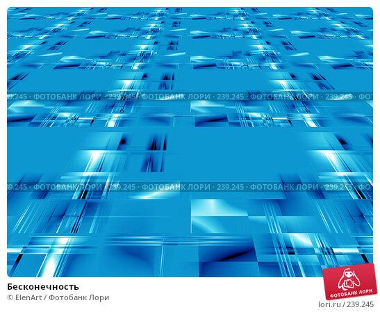 Бесконечность, иллюстрация № 239245 (c) ElenArt / Фотобанк Лори