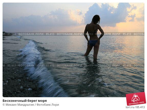 Бесконечный берег моря, фото № 85413, снято 6 сентября 2007 г. (c) Михаил Мандрыгин / Фотобанк Лори