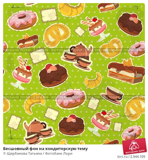 Фоны с тортами для фото