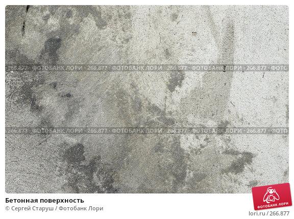 Бетонная поверхность, фото № 266877, снято 26 апреля 2008 г. (c) Сергей Старуш / Фотобанк Лори