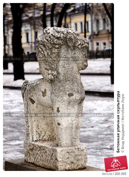 Бетонная уличная скульптура, фото № 200365, снято 12 февраля 2008 г. (c) Влад Нордвинг / Фотобанк Лори