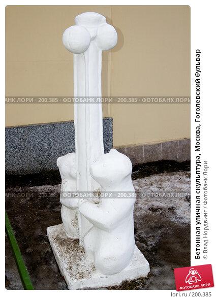 Бетонная уличная скульптура, Москва, Гоголевский бульвар, фото № 200385, снято 12 февраля 2008 г. (c) Влад Нордвинг / Фотобанк Лори
