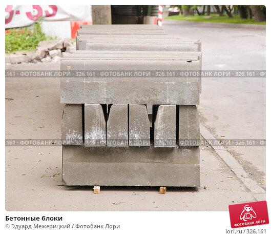 Бетонные блоки, фото № 326161, снято 14 июня 2008 г. (c) Эдуард Межерицкий / Фотобанк Лори