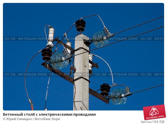 Купить «Бетонный столб с электрическими проводами», фото № 131725, снято 15 июля 2007 г. (c) Юрий Синицын / Фотобанк Лори