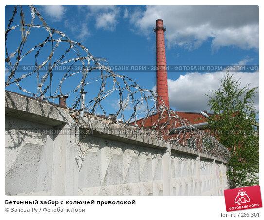 Бетонный забор с колючей проволокой, фото № 286301, снято 13 мая 2008 г. (c) Заноза-Ру / Фотобанк Лори
