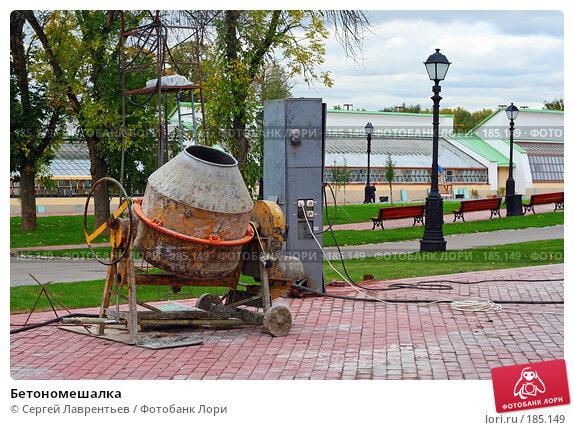 Бетономешалка, фото № 185149, снято 20 сентября 2007 г. (c) Сергей Лаврентьев / Фотобанк Лори