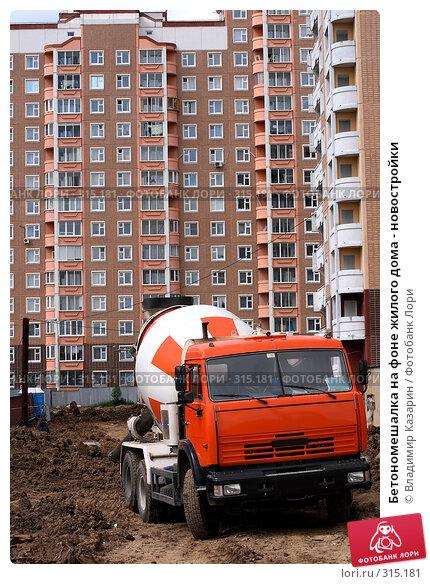 Бетономешалка на фоне жилого дома - новостройки, фото № 315181, снято 8 июня 2008 г. (c) Владимир Казарин / Фотобанк Лори