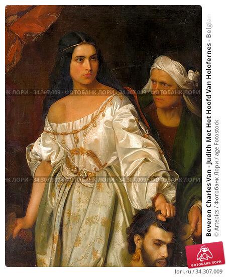 Beveren Charles Van - Judith Met Het Hoofd Van Holofernes - Belgian School - 19th and Early 20th Century. Редакционное фото, фотограф Artepics / age Fotostock / Фотобанк Лори