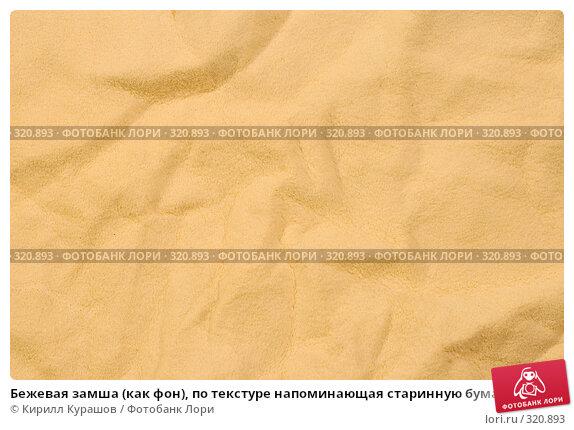 Бежевая замша (как фон), по текстуре напоминающая старинную бумагу или песок, фото № 320893, снято 4 июня 2008 г. (c) Кирилл Курашов / Фотобанк Лори
