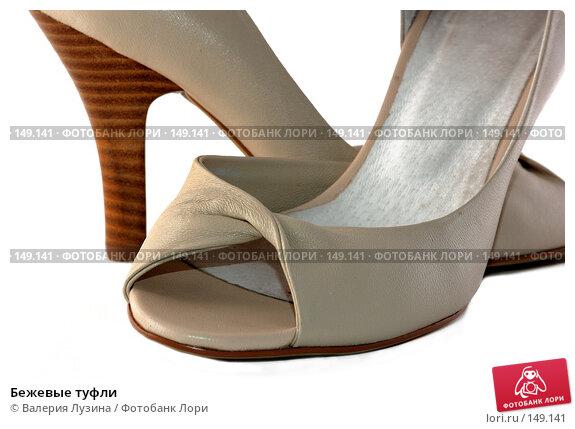 Бежевые туфли, фото № 149141, снято 25 июня 2007 г. (c) Валерия Потапова / Фотобанк Лори