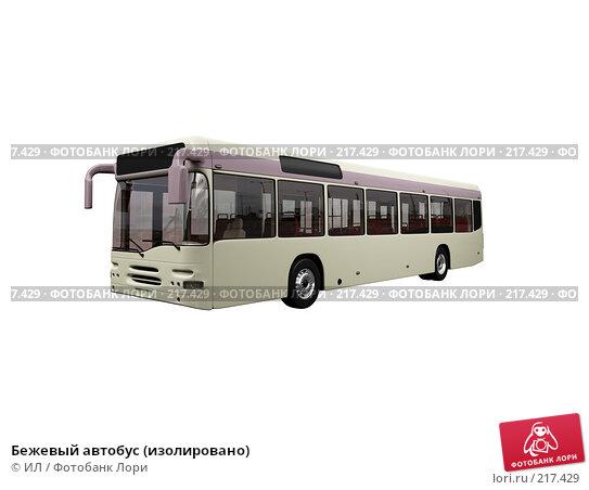 Бежевый автобус (изолировано), иллюстрация № 217429 (c) ИЛ / Фотобанк Лори