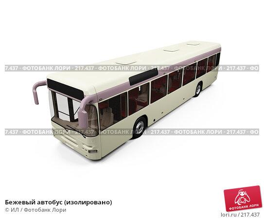 Бежевый автобус (изолировано), иллюстрация № 217437 (c) ИЛ / Фотобанк Лори