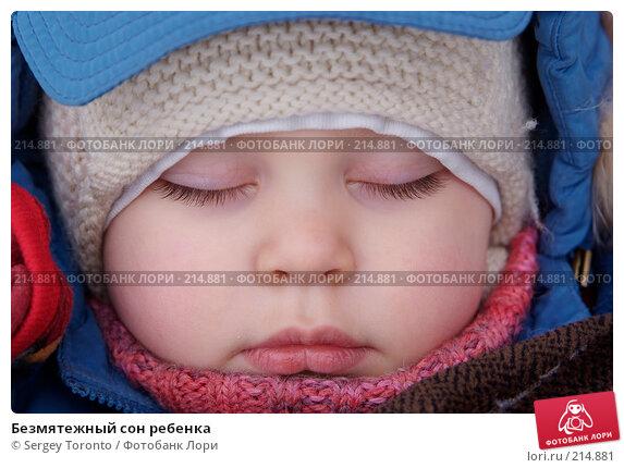 Безмятежный сон ребенка, фото № 214881, снято 2 февраля 2008 г. (c) Sergey Toronto / Фотобанк Лори