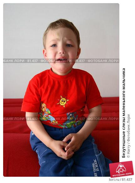 Безутешные слезы маленького мальчика, фото № 81437, снято 4 июня 2007 г. (c) Harry / Фотобанк Лори