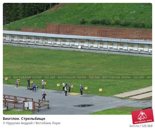 Биатлон. Стрельбище, фото № 125569, снято 10 августа 2007 г. (c) Нурулин Андрей / Фотобанк Лори