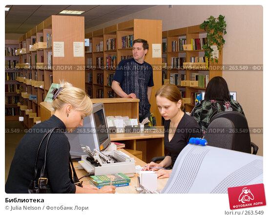 Библиотека, фото № 263549, снято 23 апреля 2008 г. (c) Julia Nelson / Фотобанк Лори