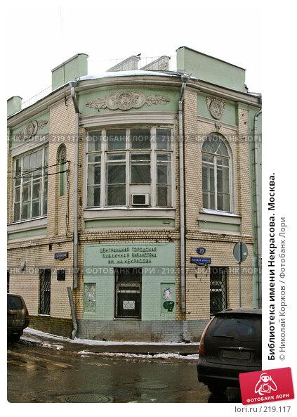 Купить «Библиотека имени Некрасова. Москва.», фото № 219117, снято 19 февраля 2008 г. (c) Николай Коржов / Фотобанк Лори