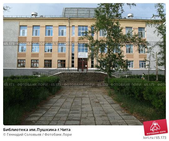 Библиотека им.Пушкина г.Чита, фото № 65173, снято 3 июля 2007 г. (c) Геннадий Соловьев / Фотобанк Лори