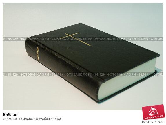 Купить «Библия», фото № 98929, снято 16 октября 2007 г. (c) Ксения Крылова / Фотобанк Лори