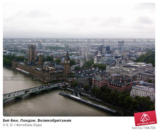 Биг-Бен. Лондон. Великобритания, фото № 104733, снято 30 марта 2017 г. (c) Екатерина Овсянникова / Фотобанк Лори