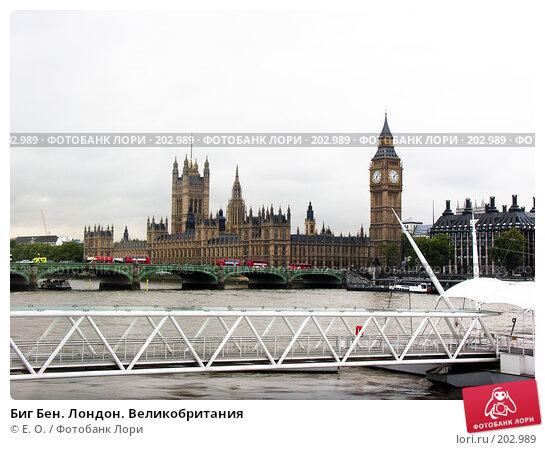 Биг Бен. Лондон. Великобритания, фото № 202989, снято 28 сентября 2007 г. (c) Екатерина Овсянникова / Фотобанк Лори