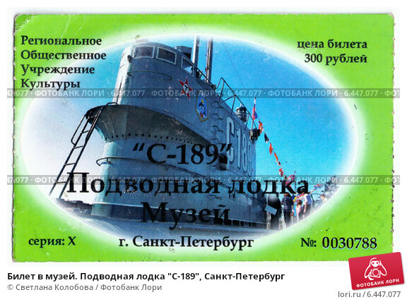музей подводная челнок с-189 стоимостное выражение  билета