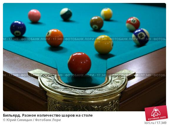 Бильярд. Разное количество шаров на столе, фото № 17349, снято 1 января 2007 г. (c) Юрий Синицын / Фотобанк Лори