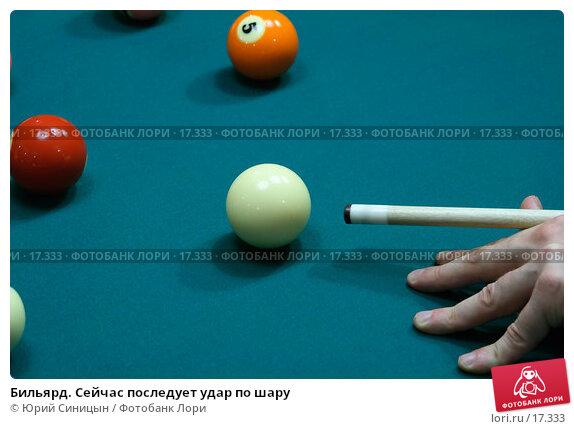 Купить «Бильярд. Сейчас последует удар по шару», фото № 17333, снято 1 января 2007 г. (c) Юрий Синицын / Фотобанк Лори