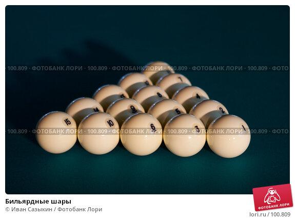 Бильярдные шары, фото № 100809, снято 27 октября 2006 г. (c) Иван Сазыкин / Фотобанк Лори