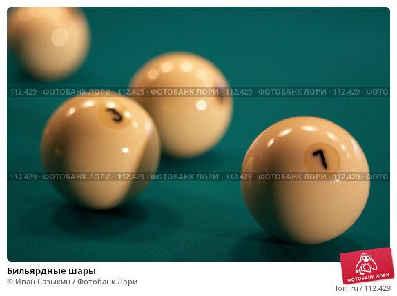 Бильярдные шары, фото № 112429, снято 27 октября 2006 г. (c) Иван Сазыкин / Фотобанк Лори