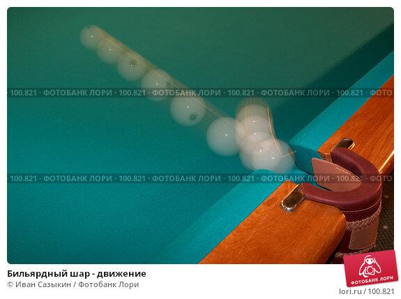 Бильярдный шар - движение, фото № 100821, снято 27 октября 2006 г. (c) Иван Сазыкин / Фотобанк Лори