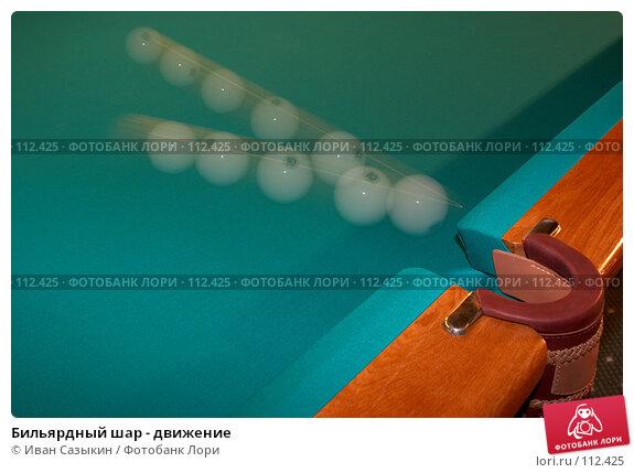 Бильярдный шар - движение, фото № 112425, снято 27 октября 2006 г. (c) Иван Сазыкин / Фотобанк Лори