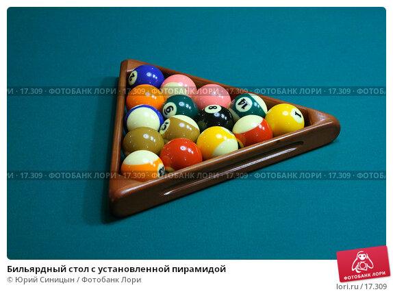 Купить «Бильярдный стол с установленной пирамидой», фото № 17309, снято 1 января 2007 г. (c) Юрий Синицын / Фотобанк Лори