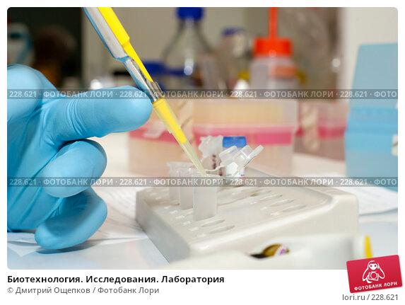 Биотехнология. Исследования. Лаборатория, фото № 228621, снято 7 февраля 2008 г. (c) Дмитрий Ощепков / Фотобанк Лори