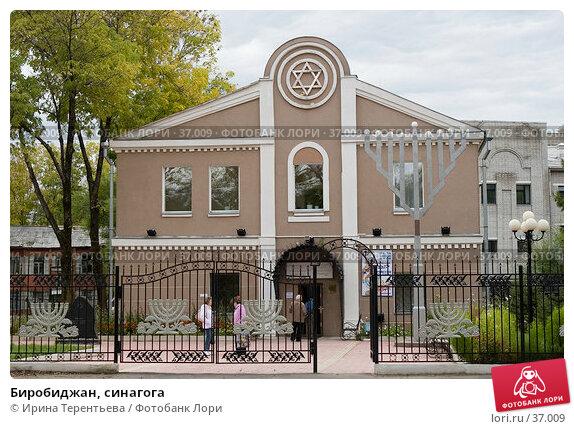 Биробиджан, синагога, эксклюзивное фото № 37009, снято 22 сентября 2005 г. (c) Ирина Терентьева / Фотобанк Лори
