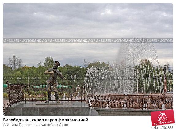 Биробиджан, сквер перед филармонией, эксклюзивное фото № 36853, снято 22 сентября 2005 г. (c) Ирина Терентьева / Фотобанк Лори