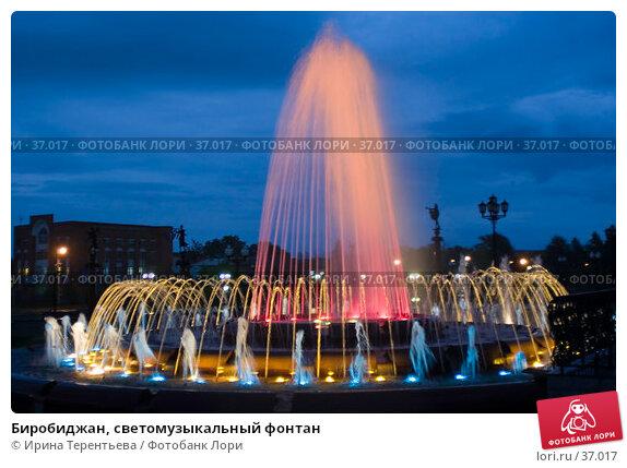Биробиджан, светомузыкальный фонтан, эксклюзивное фото № 37017, снято 22 сентября 2005 г. (c) Ирина Терентьева / Фотобанк Лори