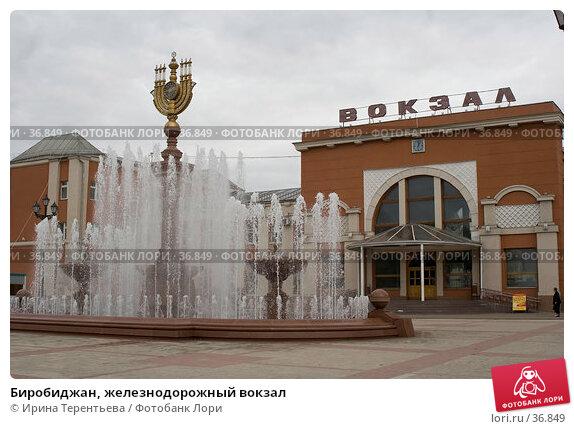 Биробиджан, железнодорожный вокзал, эксклюзивное фото № 36849, снято 22 сентября 2005 г. (c) Ирина Терентьева / Фотобанк Лори
